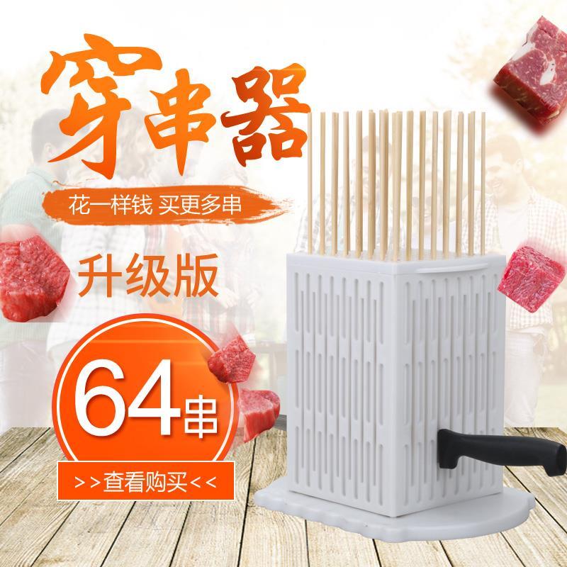 方便签子抖音肉片穿串神器家用穿肉多功能快速商用串儿羊肉用品烧