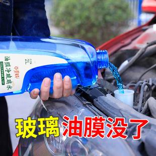 40度车用四季 防冻去油膜雨刮水强力去污零下 通用 汽车玻璃水冬季