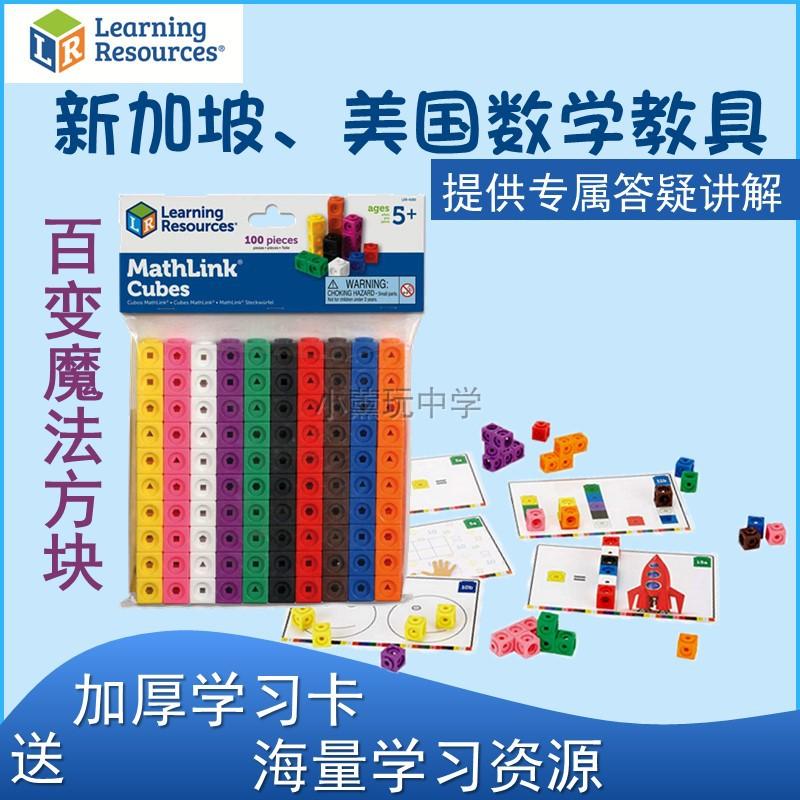 Learning Resources魔法方块立体拼插积木Mathlink数学益智玩具