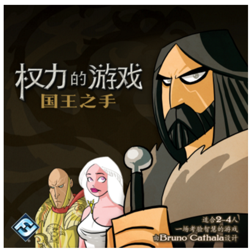 Leteng board game special price clearance power game: the hand of the king Chinese board game
