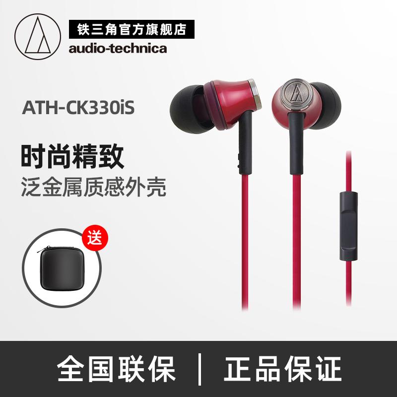 Audio Technica/铁三角 ATH-CK330IS 手机通话线控带麦入耳式耳机