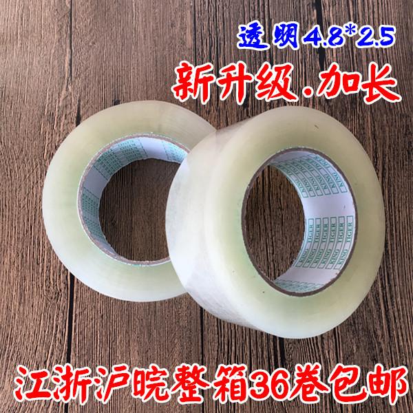 Настраиваемые Taobao версия бой пакет Экспресс-клейкая лента прозрачная лента уплотнительная лента ширина 48см новый товар новинка бесплатная доставка по китаю
