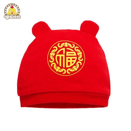 新生儿满月胎帽宝宝大红色帽子双层纯棉红色婴儿百天男女周岁帽子