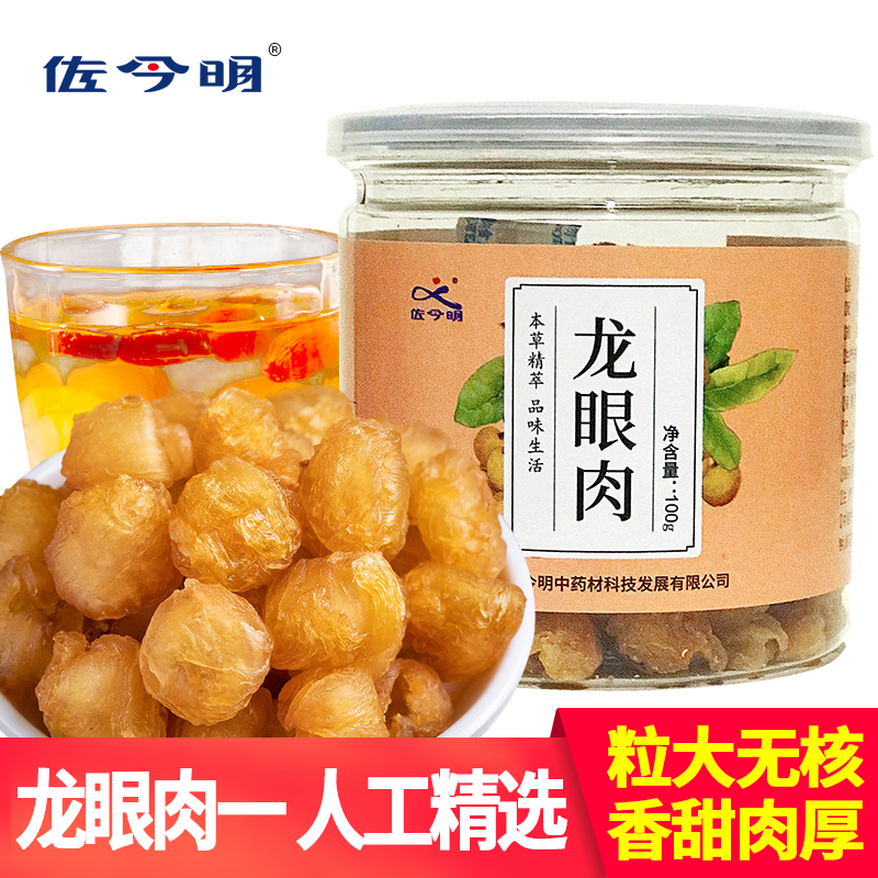 New longan meat, dried longan, seedless, water soaked fresh longan, non special grade with tremella, lotus seeds and Lily
