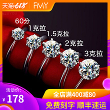 Fumengyou S925 Silver Wedding Proposal Couple Ring Female 1-Carat Diamond Simulated Diamond Ring Birthday Gift