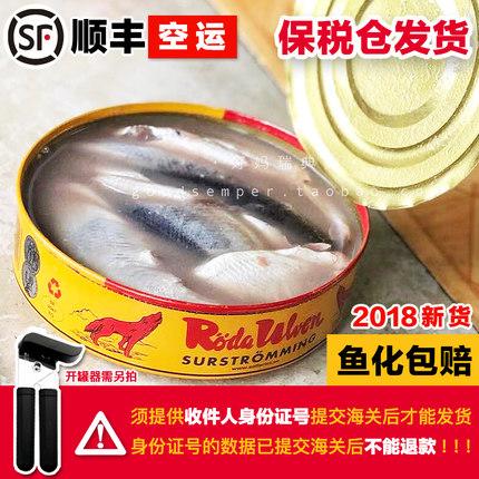 顺丰空运2018新瑞典鲱鱼罐头400g整人臭鱼臭味保税仓发货提供身证