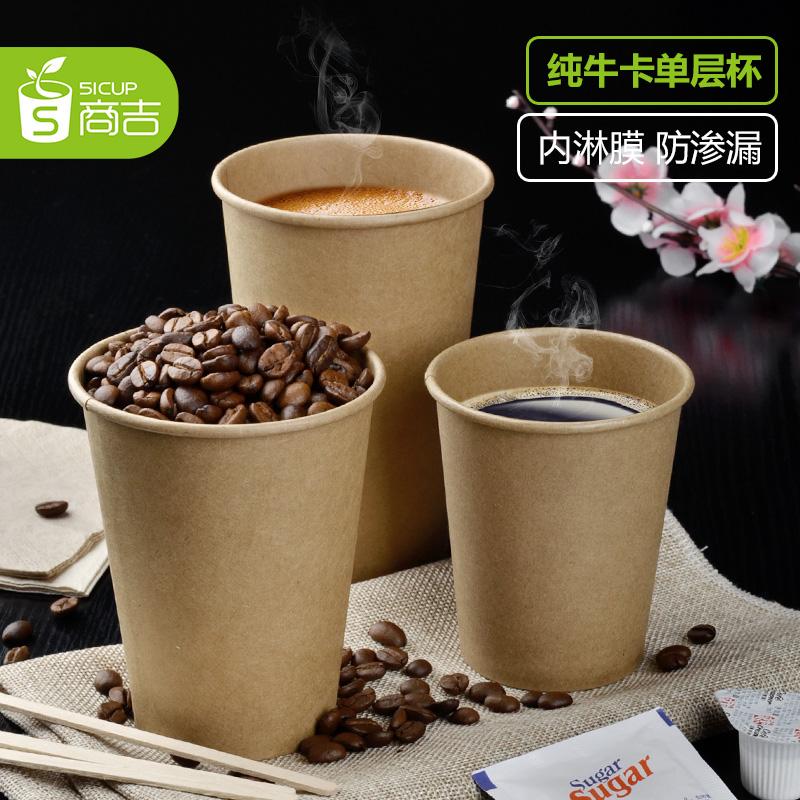 商吉 高檔定製紙杯一次性咖啡杯外帶打包杯子奶茶杯帶蓋100隻