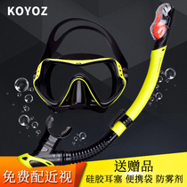 潜水镜浮潜三宝装备全干式呼吸管器套装大人儿童游泳面罩近视防雾