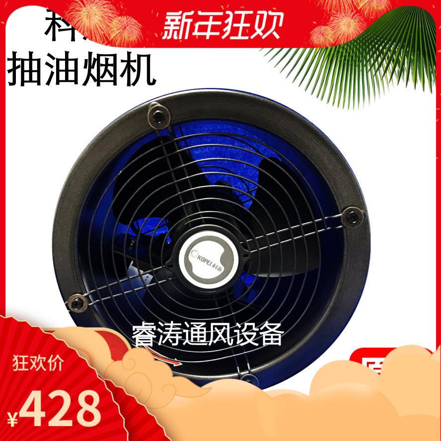科派变频kopel工业厨房抽油烟机10寸可调速送风强力排气管道风机