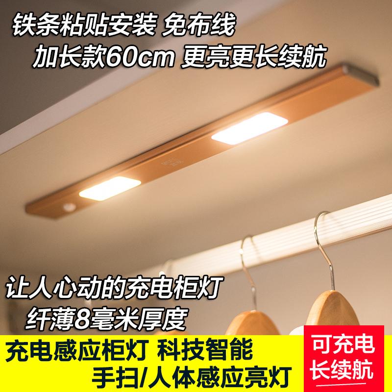 LED充电橱柜灯超薄衣柜灯感应灯吊柜人体感应夜灯衣柜酒柜灯柜底