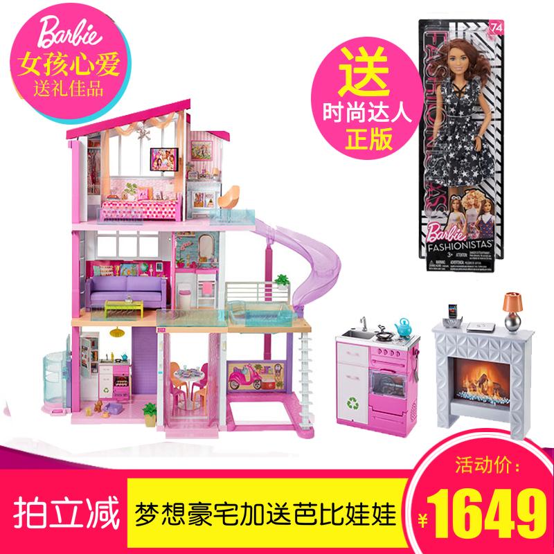 满399.00元可用320元优惠券芭比娃娃梦想豪宅 房车 度假屋套装甜甜屋公主玩具女孩玩具屋房子
