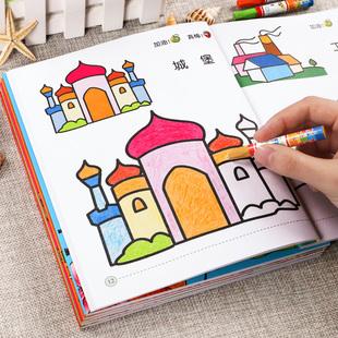 画画本幼儿园2-3-6岁宝宝启蒙绘本