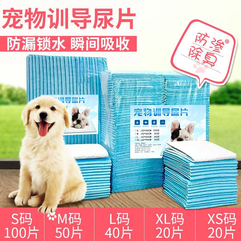 100 pieces of pet urine pad package post thickened deodorant dog diaper cat dog diaper dog urine pad supplies dog diaper