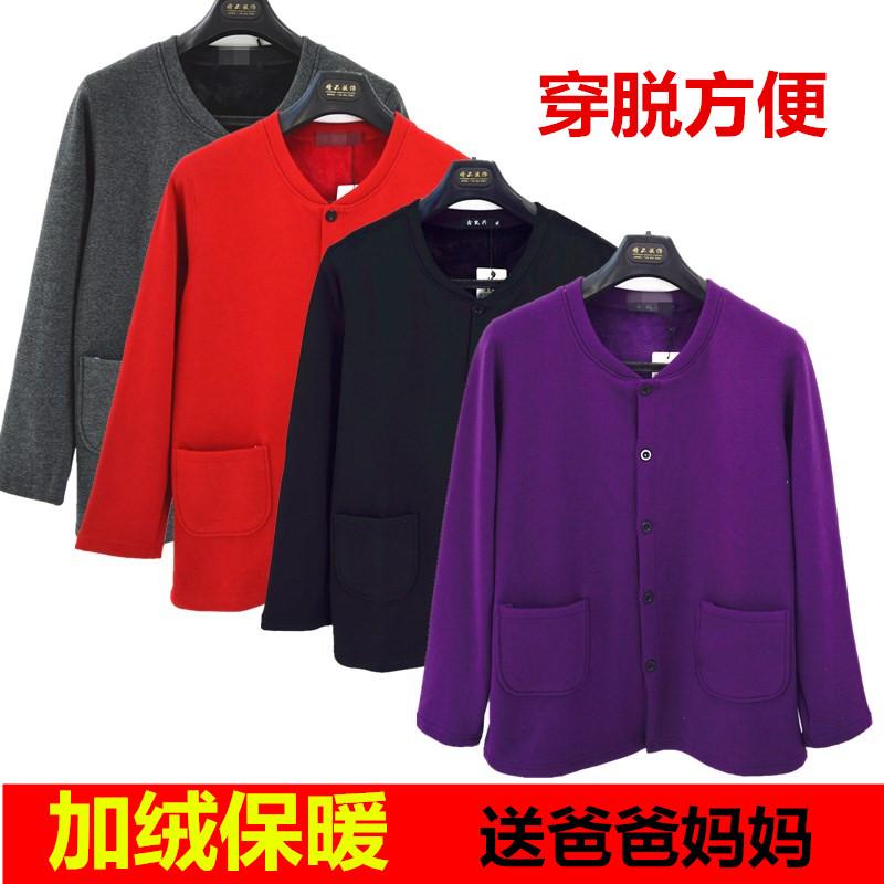 中老年男女士保暖开衫纽扣单件上衣加绒加厚加肥加大码冬季内衣