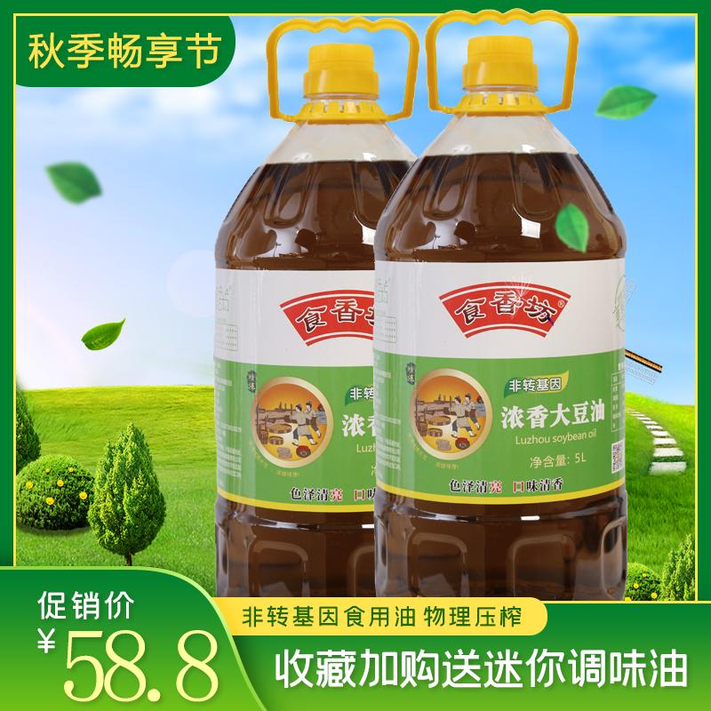 Shixiangfang non transgenic soybean oil 5 L barrel soybean oil edible oil grain oil household oil