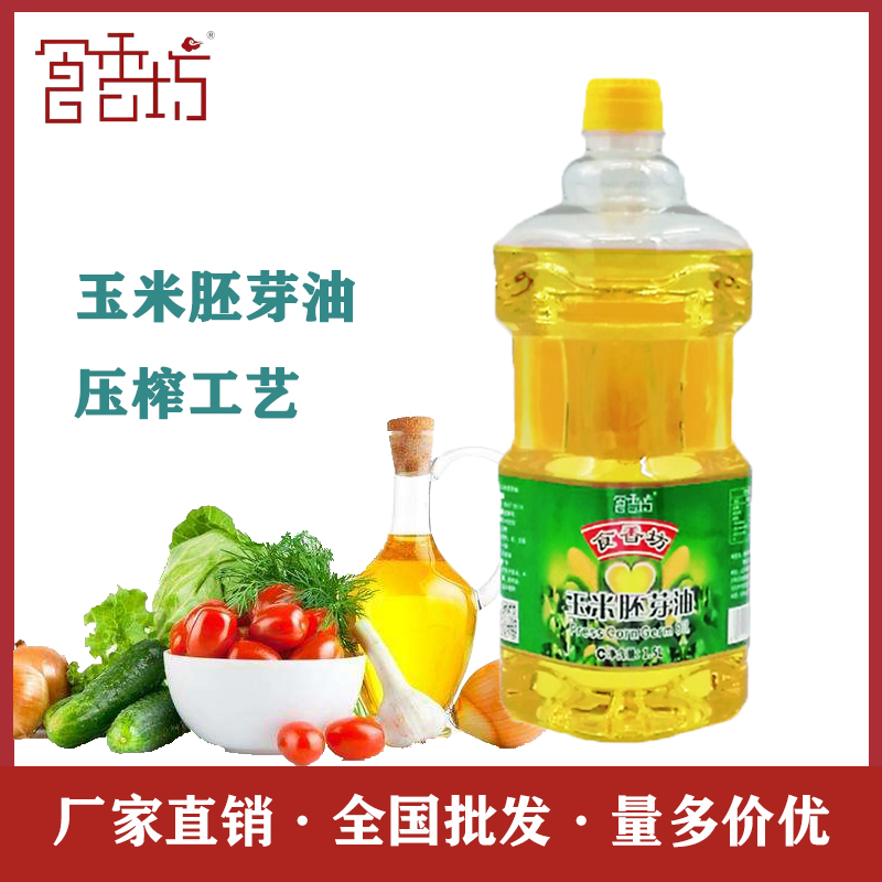 Shixiangfang corn oil press corn germ oil 1.5L corn oil edible oil grain oil baking special household