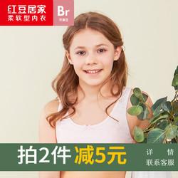 红豆少女文胸发育期内衣15岁初中薄款大童女生里层纯色棉小背心