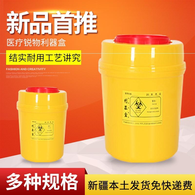 ①医疗利器盒锐器盒黄色废物针头盒圆形医疗医院诊所专用收纳污物