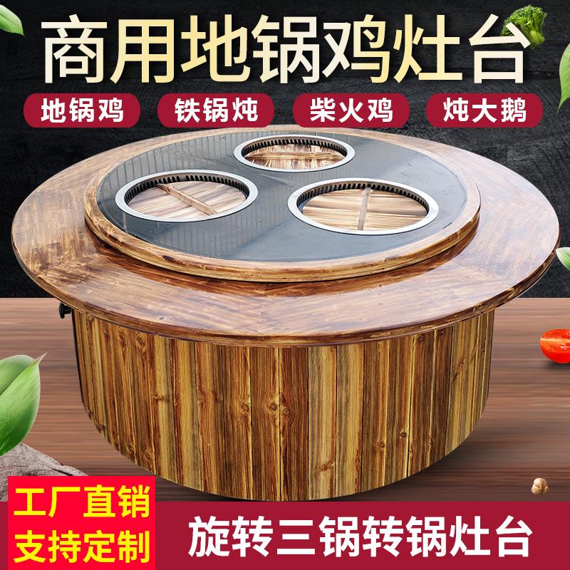 柴火鸡灶台大锅台农家乐灶台鱼铁锅炖商用地锅鸡多锅双锅旋转灶