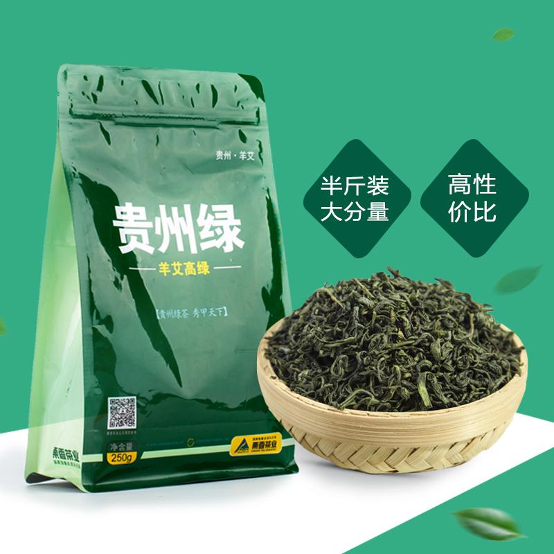 绿茶茶叶散装新茶250g一级袋茶叶小包装毛尖茶高山绿茶浓香型袋装