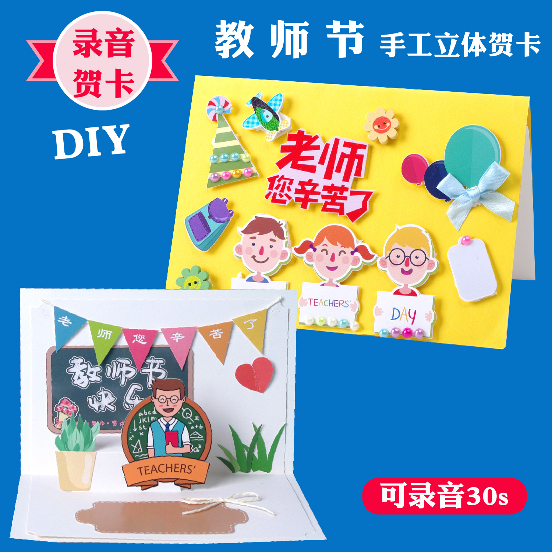教师节录音贺卡diy制作材料包儿童手工礼物感恩立体卡片送老师