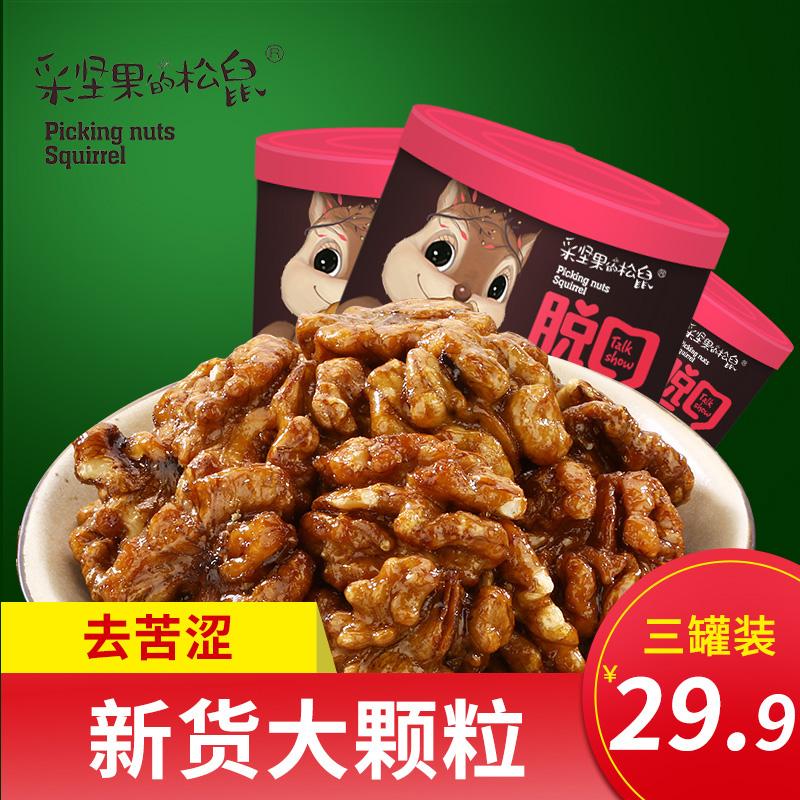 【采坚果的松鼠琥珀核桃仁118gx3罐装】新货蜂蜜味甜纸皮核桃肉熟