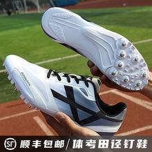 威量钉鞋田径短跑比赛跑步运动训练中考专业男女学生中长跑钉子鞋