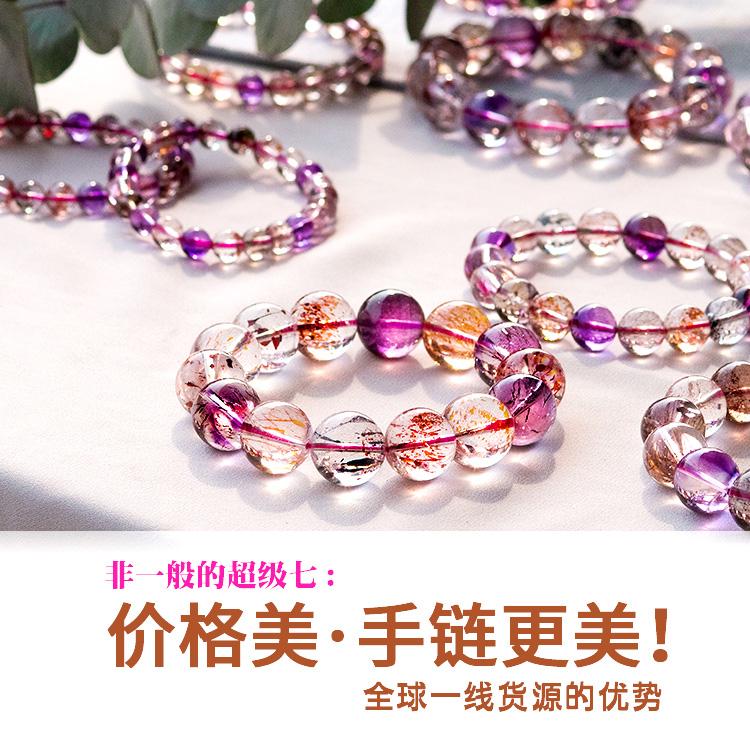灵石之约天然水晶超级七超云母草莓晶手链女招旺桃花手串super