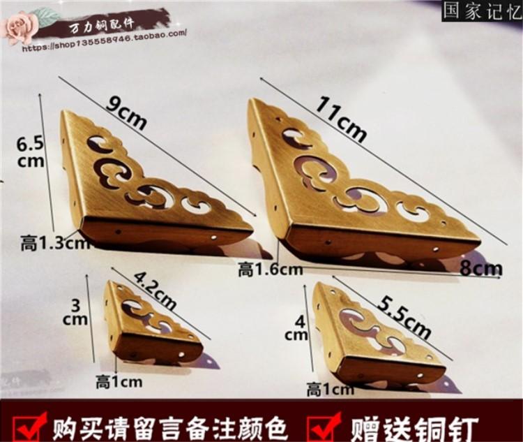 中式仿古樟木箱铜包角柜门护角包边首饰盒三面桌子护角码家具配件