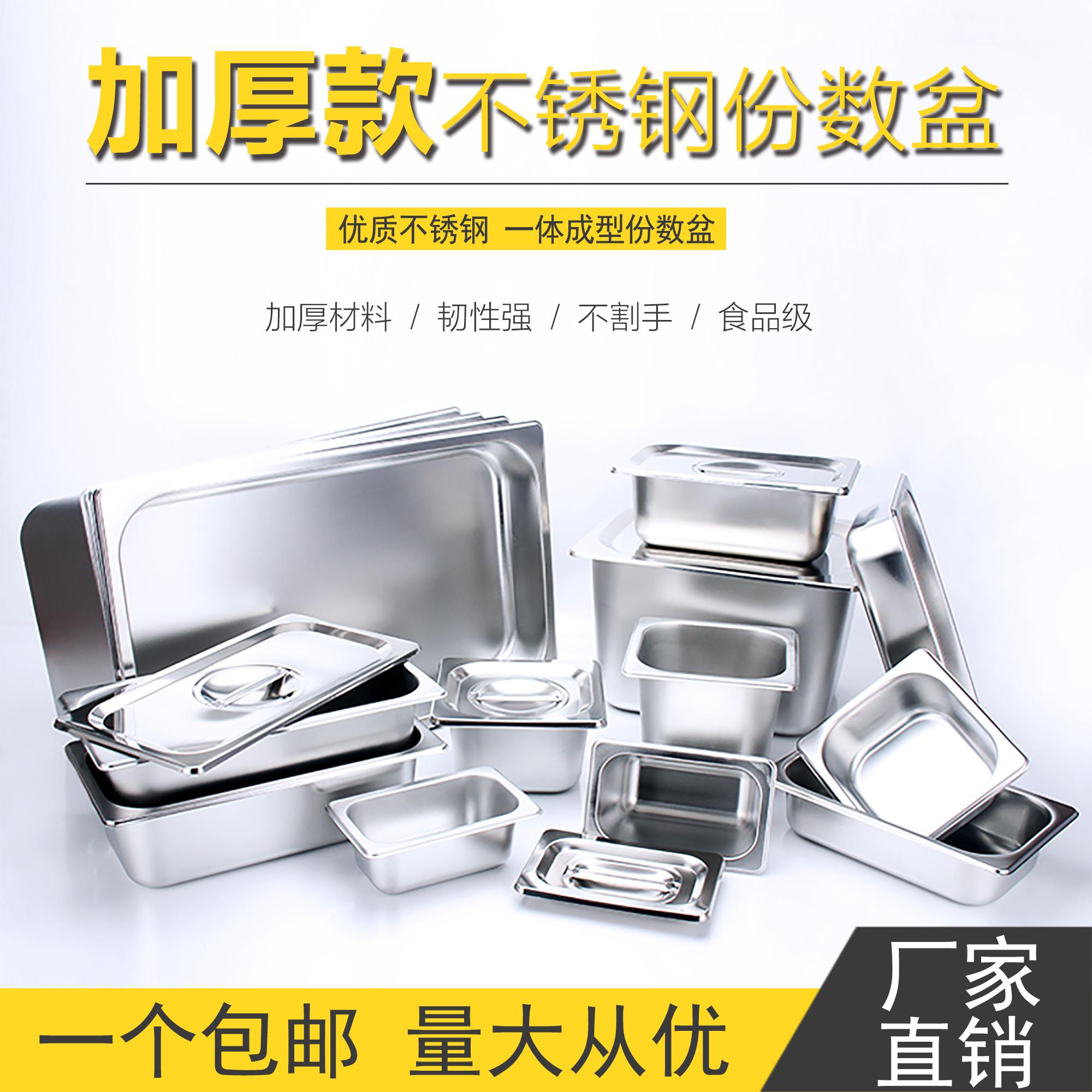 不锈钢份数盆自助餐保温台带盖方盆长方形食物菜盆分数盘奶茶盒子