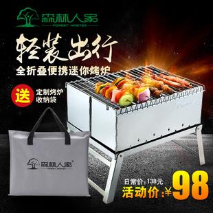 森林人家户外燒烤工具不鏽鋼燒烤架子摺疊迷你5人便攜炭烤爐正品