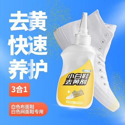 晓晨曦露小白鞋清洗剂神器清洁网面