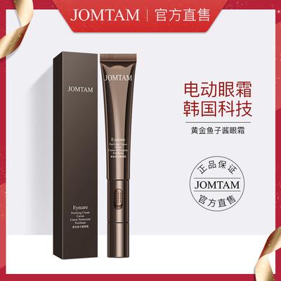 JOMTAM/玖美堂黄金鱼子酱震动电动眼霜 淡化细纹 脂肪粒