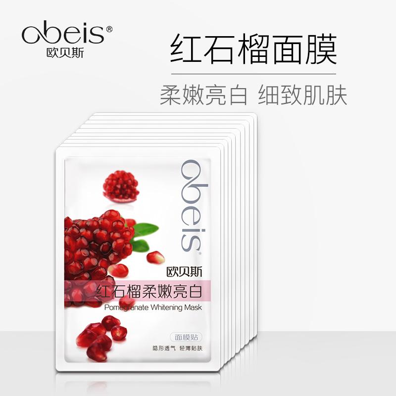 欧贝斯正品红石榴柔嫩亮肤面膜贴 女士补水保湿提亮肤色修复面膜