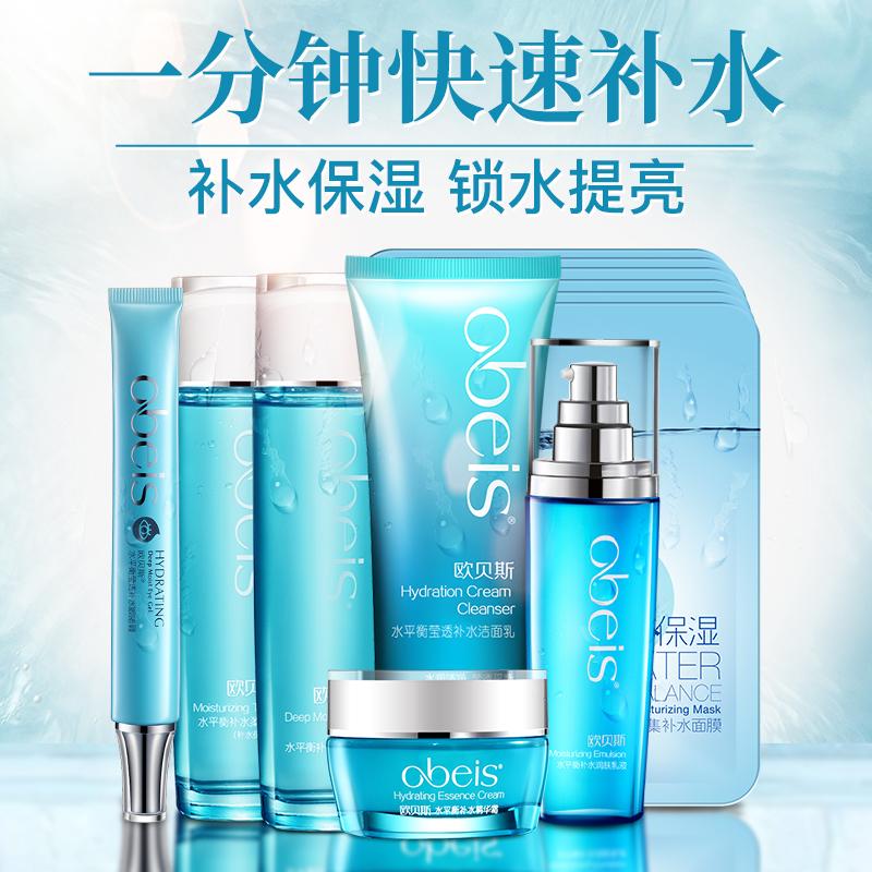 欧贝斯水平衡化妆品套装女士水乳补水保湿学生乳液面霜护肤品正品