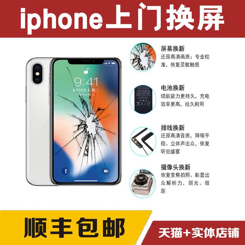 手机维修苹果x屏幕 iphonex 7p 8p xr 11max换外屏总成碎玻璃上门