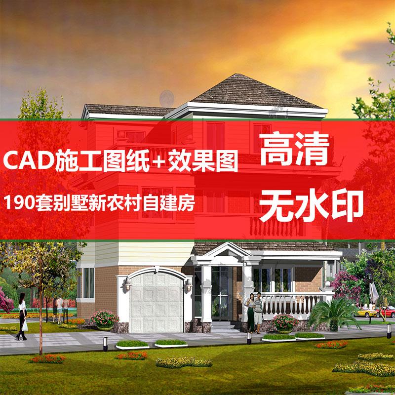 别墅设计CAD图纸库二三层自建房效果图 豪华 结构水电施工图,可领取元淘宝优惠券