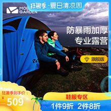 Professional Outdoor Tent for Pastoral Flute 2 Persons Field Camping Equipment Rainstorm-proof Thickening 3-4 Persons Light Cold Mountain Tent