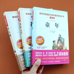 全套正版 高尔基三部曲童年在人间我的大学 小学生必读课外书籍三四五六年级初中生七八九年级原著青少年经典世界外国文学名著阅读