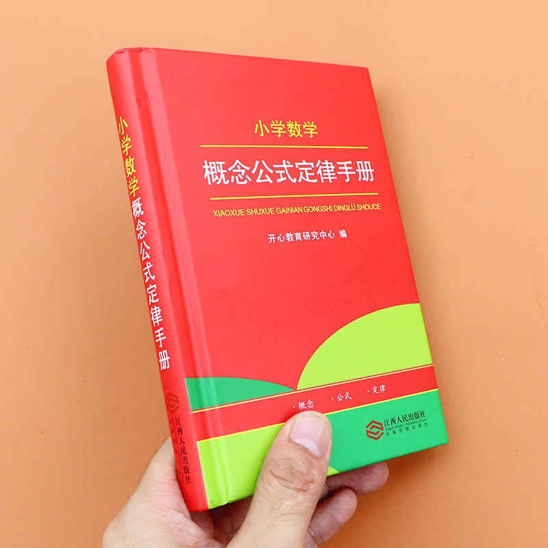 小学数学公式定律手册 小学生一二三四五六年级1-2-3-6上册下册速记手册练习字典辅导小升初应用题基础思维训练知识定义大全口袋书