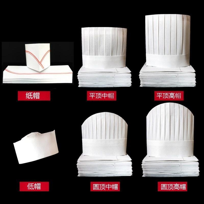 小孩女士白色纸帽厨师帽一次性儿童餐厅韩版幼儿园酒店新款男