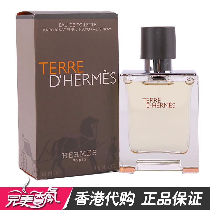 香港代购Hermes Terre爱马仕大地男士淡香水50ML100ML中性男香