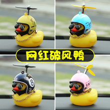 Xiaohuang duck car interior decoration auto accessories