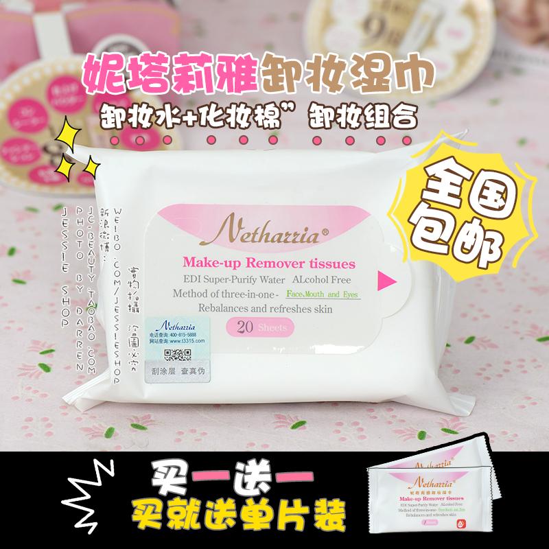热销41件五折促销包邮授权台湾netharria卸妆湿巾