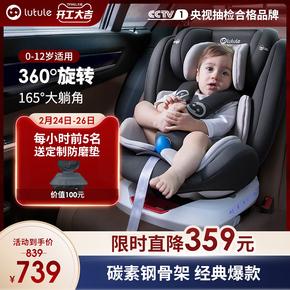 路途乐儿童安全座椅汽车用宝宝婴儿0-4-12岁车载360度旋转可坐躺