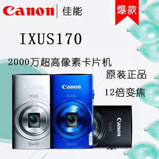 Canon/佳能 IXUS 170 高清CCD相机 2000万像素复古便携长焦卡片机