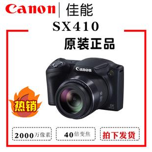 Canon/佳能 PowerShot SX410 IS 长焦高清数码SX430小单反照相机