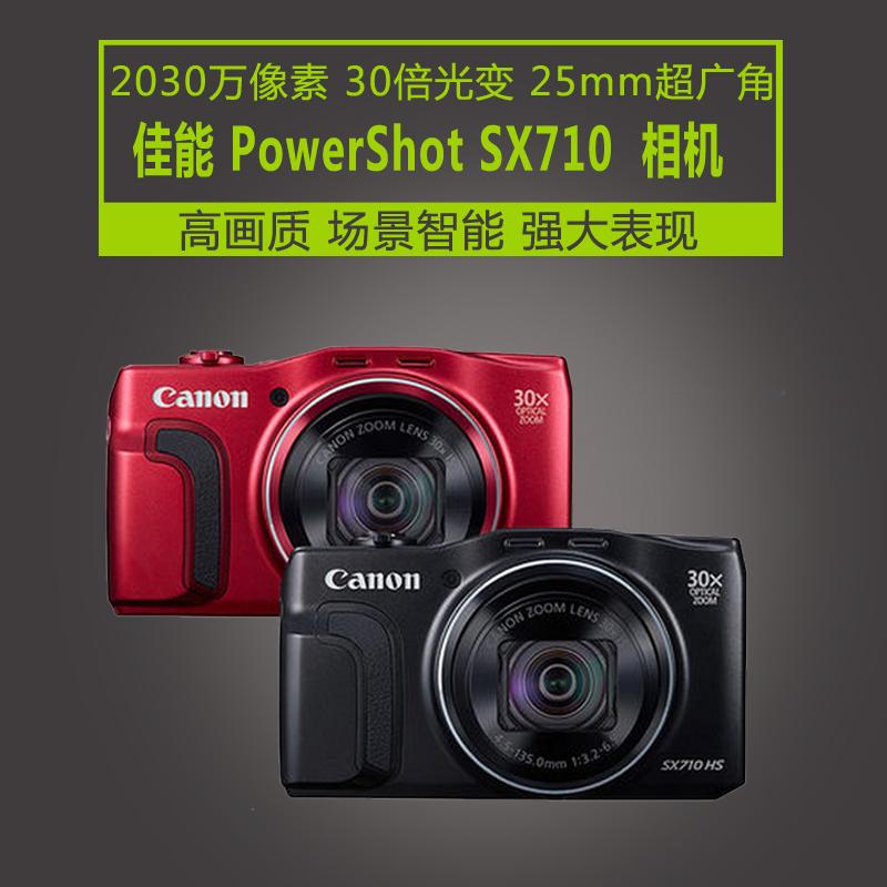 Canon/佳能 PowerShot SX710 HS 长焦数码相机SX720学生入门高清