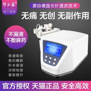 梦玉康钒钛微晶无针水光仪器家用美容仪美容院专用水光针仪器