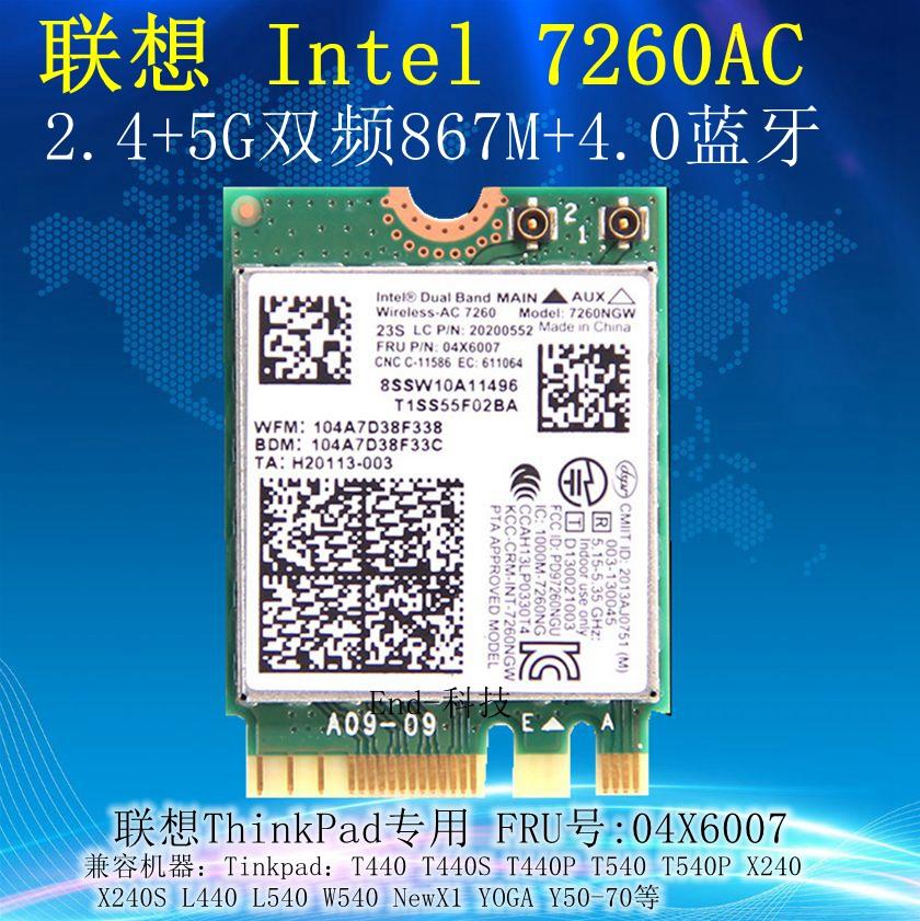 联想版Intel7260AC7265AC8260AC8265AC双频867M+蓝牙4.0无线网卡